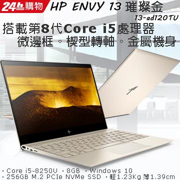 8代i5微邊框輕薄▼加碼送豪禮HP ENVY 13-ad120TU 璀璨金