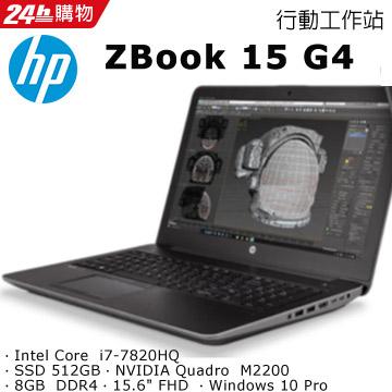 ★15.6吋行動工作站★HP ZBook 15 G4工作站Core i7-7820HQ ∥ M2200 ∥ Windows 10 Pro