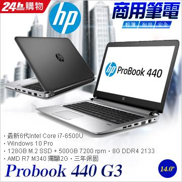 i7效能雙碟▼加碼送豪禮2選1HP Probook 440 G3商務機6代Intel Core i7∥Windows 10 Pro∥128G SSD + 500G