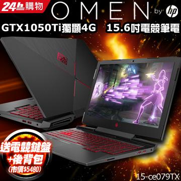 OMEN by HP 15-ce079TX 赤影精靈電競筆電