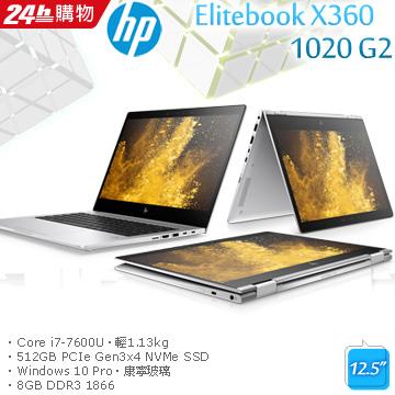 (商)HP X360 1020 G2Intel Core i7-7600U ∥512 GB PCIeSSD ∥  Windows 10 Pro