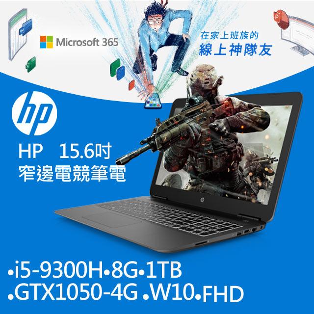 【Microsoft 365超值組】HP Pavilion 15-bc508TX (i5-9300H/8GB/GTX1050-4G/1TB/W10/FHD/15.6)
