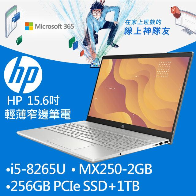 【Microsoft 365超值組】HP Pavilion 15-cs2007TX (i5-8265U/4GB/256GPCIe SSD+1TB/MX250)