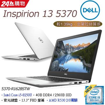 登錄送★小米手環一組(市價865元)★搭載最新八代處理器 DELL Inspiron 13-5370-R1628STWi5-8250U∥256GB∥輕1.39kg