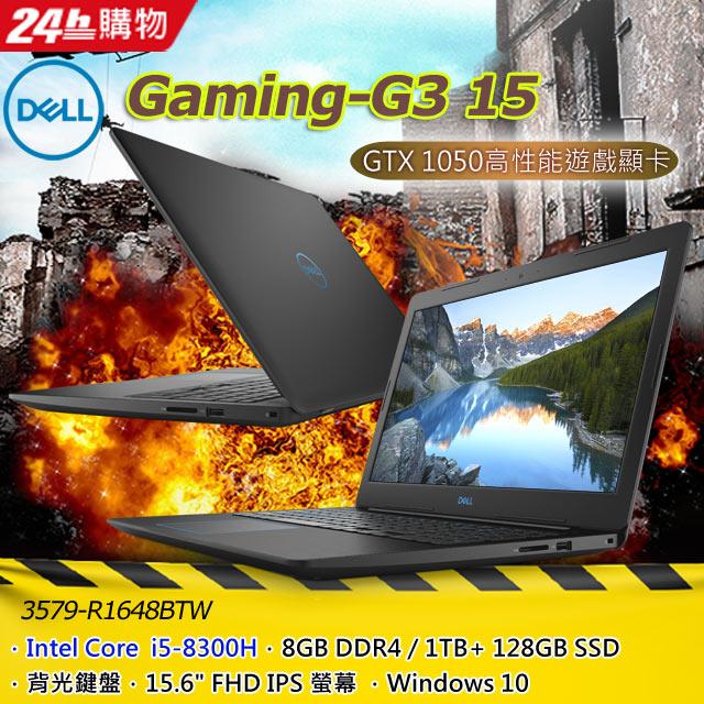 ★搭載最新八代處理器 Dell G3-3579-R1648BTWi5-8300H∥1TB+128G∥GTX1050-4G