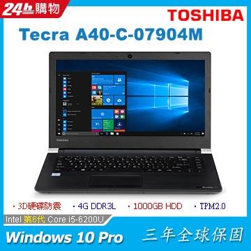 14吋含DVD光碟機 ∥ TPM安全晶片Toshiba Tecra A40-C-07904M最新6代Core i5 ∥ 1TB大容量 ∥ 三年保固霧面抗眩光螢幕 ∥ 硬碟3D防震