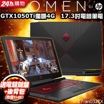 限量送電競鍵盤+後背包(市價5480) OMEN by HP 17-an032TX 赤影精靈電競筆電