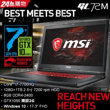 制霸電競★加碼送豪禮MSI GL72M 7RDX-104TWi7-7700HQ ∥GTX1050獨顯2G∥雙碟 ∥SteelSeries純色紅光電競鍵盤