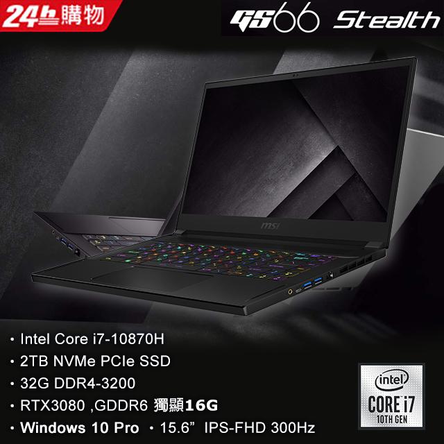 新機到★i7-10870H★RTX3080獨顯MSI微星 GS66 10UH-449TW(i7-10870H/32G/RTX3080-16G/2T SSD/Win10Pro/FHD/300Hz/15.6)筆電