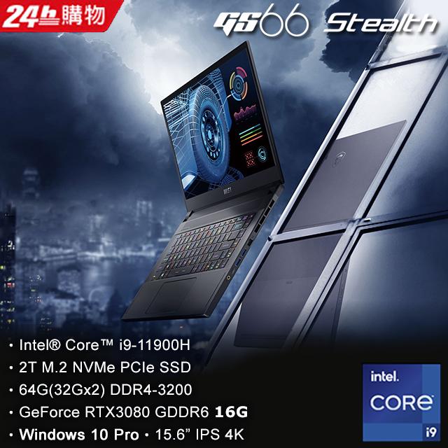 MSI微星 GS66 11UH-077TW(i9-11900H/64G/RTX3080-16G/2T SSD/Win10Pro/4K/15.6)筆電