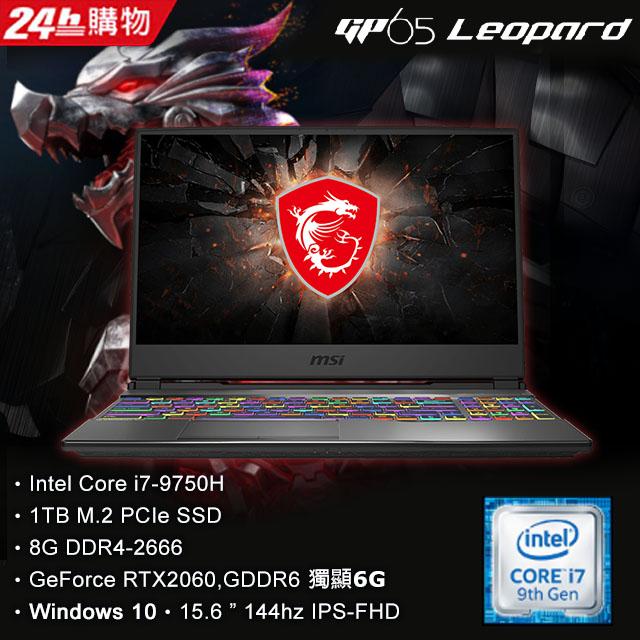 MSI微星 GP65 9SE-457TW 黑(i7-9750H/8G/1T SSD/RTX2060-6G/W10/FHD/144Hz/15.6)電競筆電