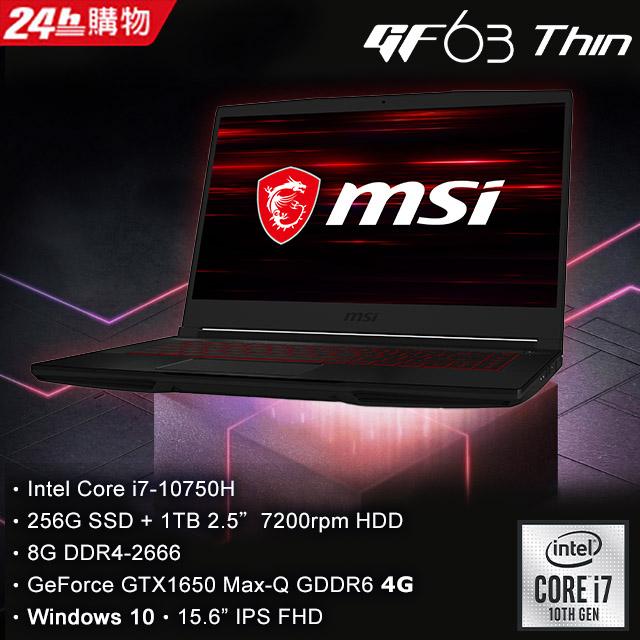 MSI微星 GF63 10SCXR-282TW 黑(i7-10750H/8G/GTX1650-4G/1T+256G/W10/FHD/15.6) 電競筆電