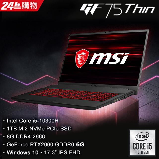 MSI微星 GF75 10SER-098TW 黑(i5-10300H/8G/RTX2060-6G/1T SSD/W10/FHD/17.3)電競筆電