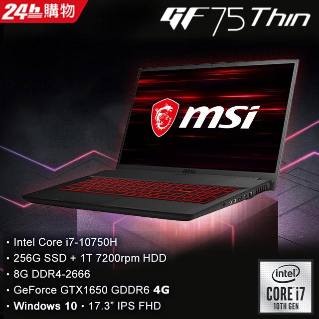 MSI微星 GF75 10SCXR-063TW 黑(i7-10750H/8G/GTX1650-4G/1T+256G/W10/FHD/17.3)電競筆電