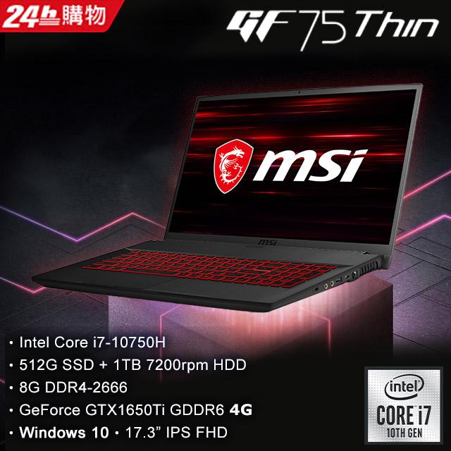 MSI微星 GF75 10SCSR-062TW 黑(i7-10750H/8G/GTX1650Ti-4G/1T+512G/Win10/FHD/17.3)電競筆電