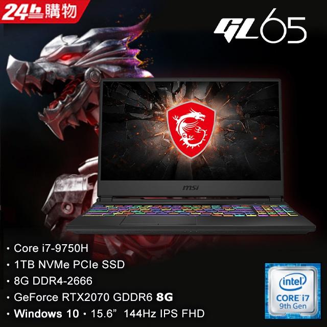 MSI微星 GL65 9SFK-442TW 黑(i7-9750H/8G/RTX2070-8G/1T SSD/Win10/FHD/144Hz/15.6) 電競筆電