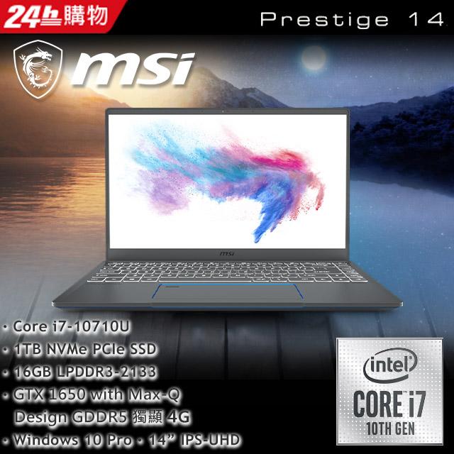 MSI微星 Prestige 14 A10SC-023TW(i7-10710U/16G/GTX1650 Max-Q-4G/1T SSD/Win10Pro)創作者筆電