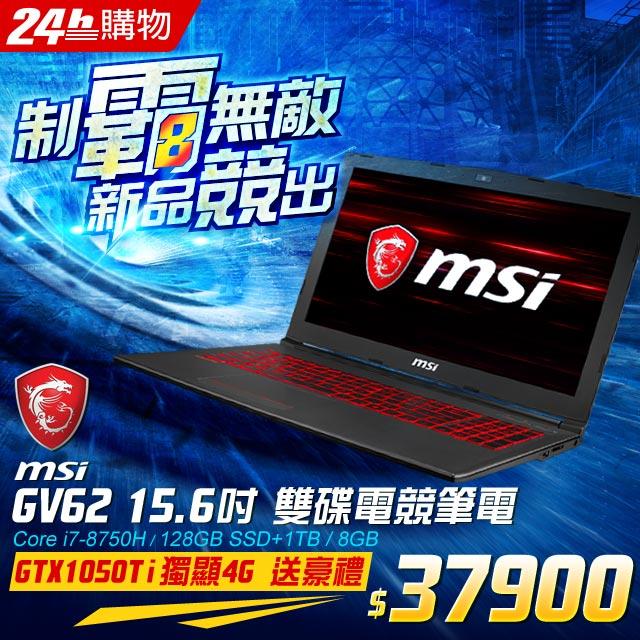全新8代新機搶先上市▼加碼送豪禮MSI微星GV62 8RD-007TW電競筆電8代i7六核心∥ GTX1050Ti獨顯4G∥128GB SSD+1TB