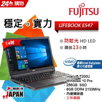 ◤經典日本原裝商務機◢Fujitsu LIFEBOOK E547-PB521黑行動商務長效電池★第七代Intel Core i5-7200U+256G SSD