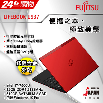 ◤日本原裝 輕薄全新上市◢Fujitsu LIFEBOOK U937-PR721★第七代Core i7-7500U / 512GB PCIe NVMe M.2 SSD