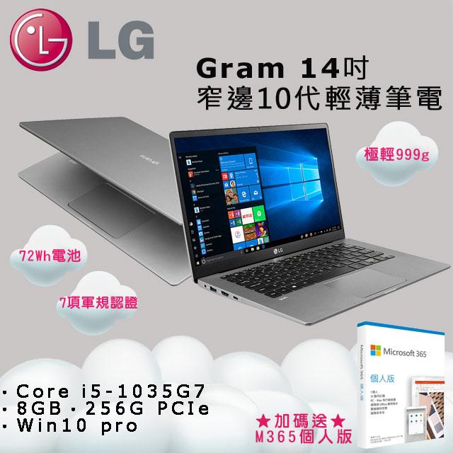 LG gram_14Z90N-V.AP52C2 晨星銀(i5-1035G7/8G/256G PCIe/W10P/FHD/14)