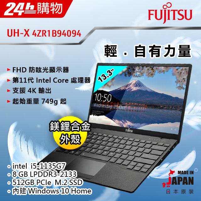 日本製輕薄11代▼749公克Fujitsu UH-X 4ZR1B94094 日本製極度輕薄i5-1135G7 ∥ 8G ∥ 512G SSD ∥ 749克