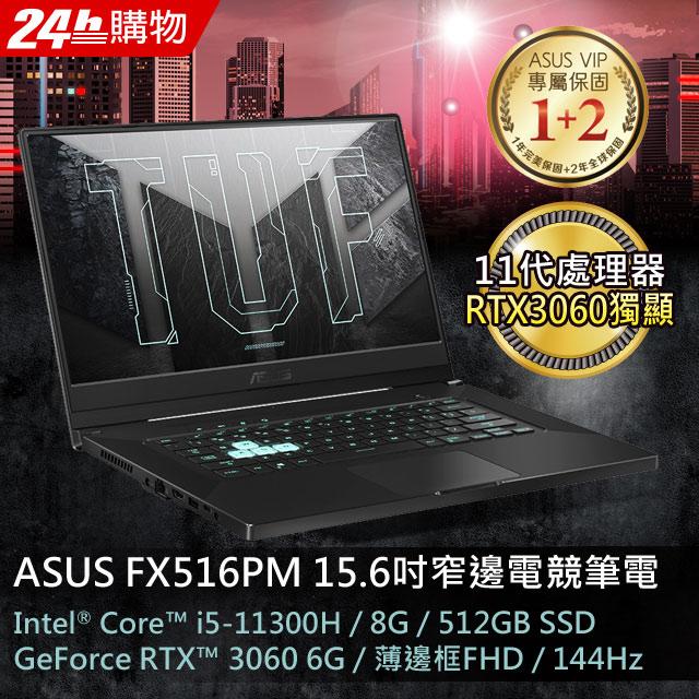 ASUS FX516PM-0181A11300H 灰(i5-11300H/8G/RTX3060-6G/512G PCIe/W10/FHD/144Hz/15.6)