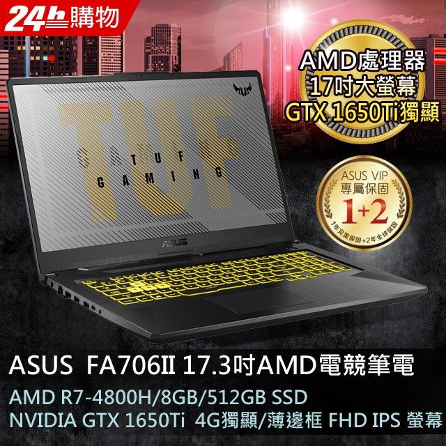 ASUS FA706II-0081A4800H 幻影灰(AMD R7-4800H/8G/512G SSD/GTX 1650Ti 4G獨顯/W10/FHD/17.3)