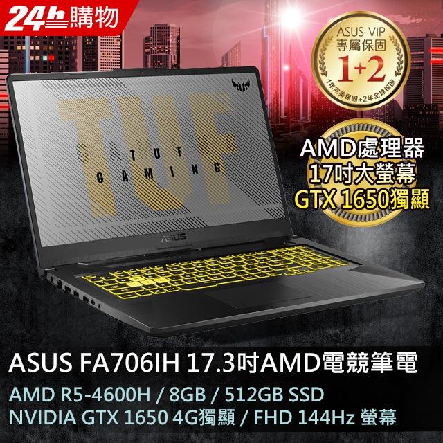 ASUS FA706IH-0141A4600H 幻影灰(AMD R5-4600H/8G/GTX1650-4G/512G SSD/W10/FHD/17.3)