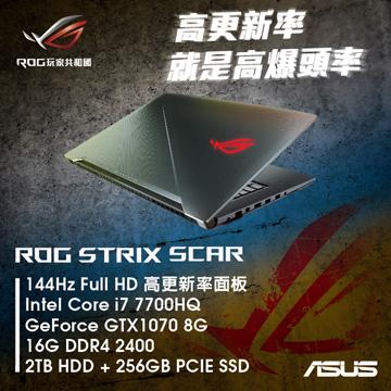 限量1台! 狂降$3000↘[天生無懼]ROG GL503VS-0041A7700HQ 144Hz 螢幕★全彩背光鍵盤★雙風扇