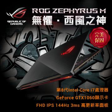 最新八代處理器★144 Hz 3ms螢幕 with G-SYNC[ZephyrusM西風之神]ROG GM501GM 黑機身厚度僅17.5 – 19.9mm★獨家主動式空氣力學散熱系統