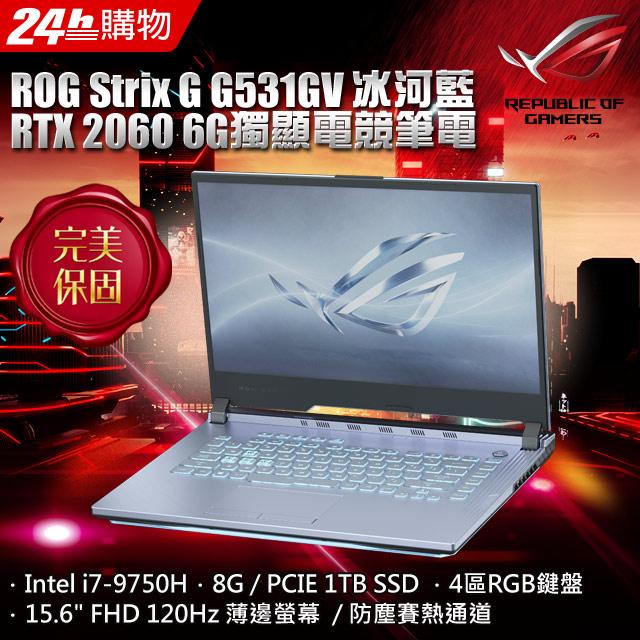 ASUS ROG Strix G G531GV-B-0091F9750H 冰河藍 (i7-9750H/FHD/8G/PCIE 1TB SSD/RTX 2060 6G獨顯/W10)