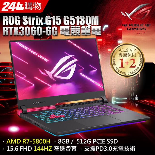 AMD 5000系列★RTX30獨顯★PD充電[Strix G 進化 經典潮流]ROG Strix G15 G513QM-0081H5800H 電馭粉