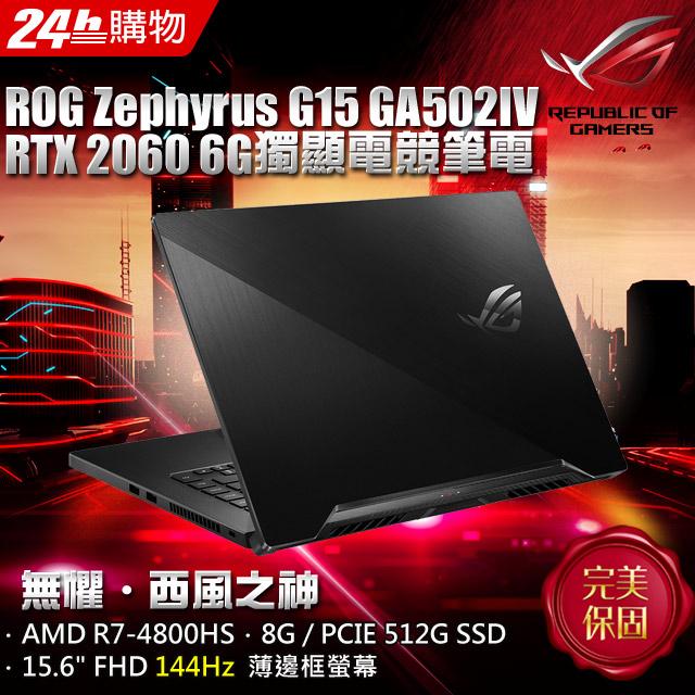 ASUS ROG Zephyrus GA502IV-0024A4800H黑(AMD R7-4800HS/8G/RTX2060-6G/512G PCIe/W10/FHD/144Hz)