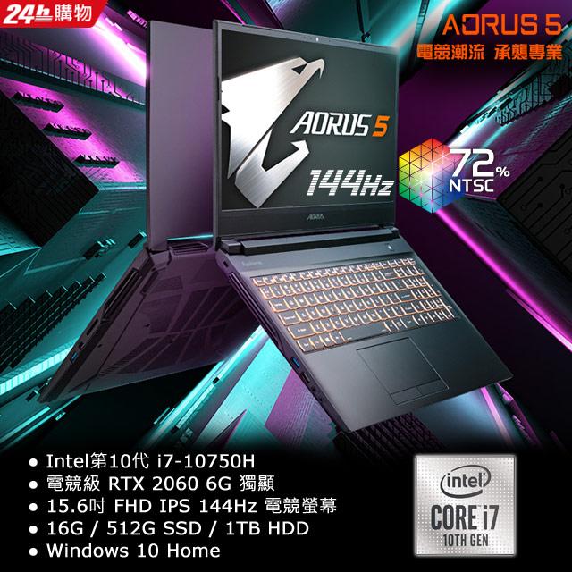 技嘉 AORUS 5 KB 電競筆電 (i7-10750H/RTX2060/144Hz/16G/512G SSD/1TB HDD/Win10/FHD)
