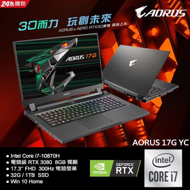 快搶►RTX3080✔300Hz技嘉 GIGABYTE AORUS 17G YC 17.3吋 機械軸電競筆電