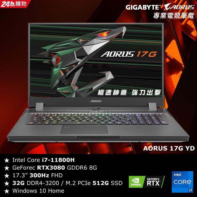 技嘉 AORUS 17G YD 電競筆電 (i7-11800H/32G/RTX3080/512G SSD/Win10 H/FHD/300Hz/17.3)