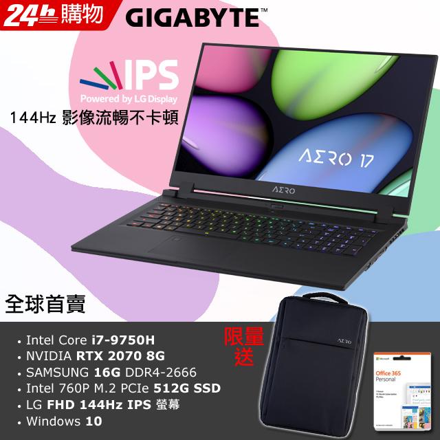 GIGABYTE AERO 17 電競筆電 (i7-9750H/RTX 2070 8G/16G/512G SSD/Win10/FHD/144Hz)