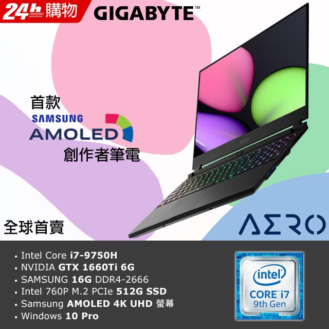 技嘉 AERO 15 OLED SA 創作者筆電(i7-9750H/GTX 1660Ti 6G/16G/512G SSD/Win10 Pro/OLED 4K UHD)