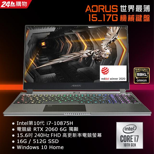 技嘉 AORUS 15G KB 機械軸電競筆電 (i7-10875H/RTX2060/240Hz/16G/512G SSD/Win10/FHD)