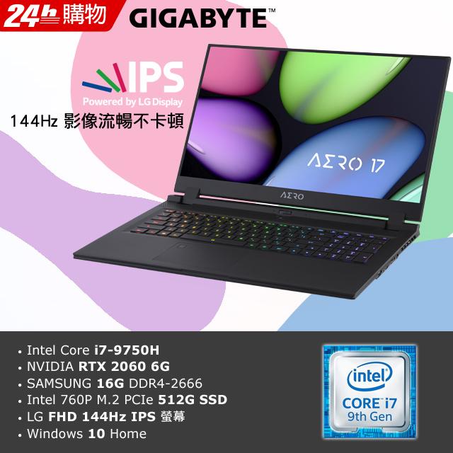 技嘉 AERO 17 WA 電競筆電 (i7-9750H/RTX2060/144Hz/16G/512G SSD/Win10/FHD)