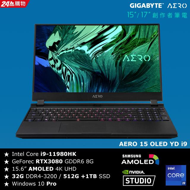 技嘉AERO 15 OLED YD創作者筆電 (i9-11980HK/32G/RTX3080/512G+1TB SSD/Win10Pro/OLED UHD/15.6)