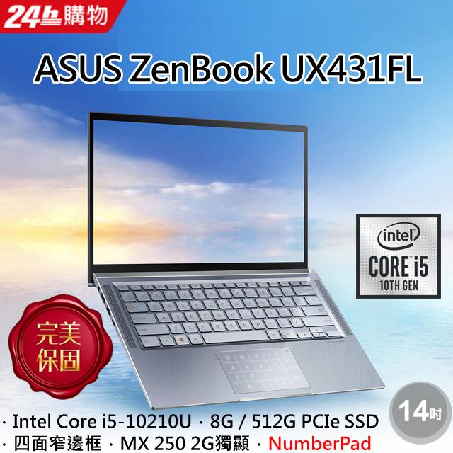 【1T外接硬碟 超值組】ZenBook UX431FL-冰河藍 (i5-10210U/8G/MX250-2G/512G PCIe/W10/FHD/14)