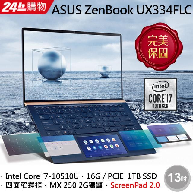 ASUS ZenBook 13 UX334FLC-0152B10510U 皇家藍 (i7-10510U/FHD/16G/1TB PCIE SSD/MX 250 2G獨顯/W10)