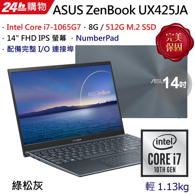 ASUS ZenBook 14 UX425JA-0052G1065G7 綠松灰 (i7-1065G7/8G/512G PCIe/W10/FHD/14)