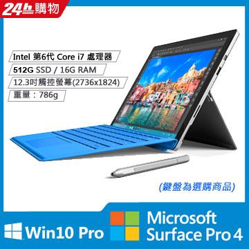Microsoft 微軟Surface Pro 4★Core i7∥512GB SSD ∥Win 10 Pro