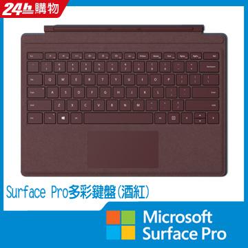 ★福利品出清★Microsoft 微軟Surface Pro 鍵盤_酒紅
