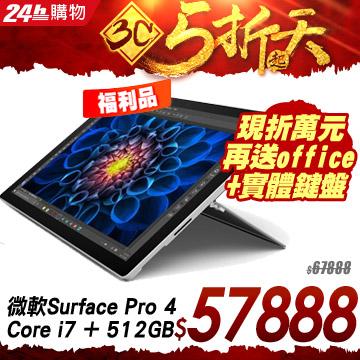 ▼3C霸氣五折天▼◤福利品現折萬元★再送office+鍵盤◢★ Intel 第6代Core i7 + 512GB SSD 16G RAM∥Windows 10 Pro