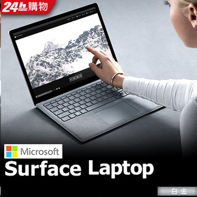 ◤福利品◢Microsoft 微軟Laptop (Core i5/4G/128G/白金)