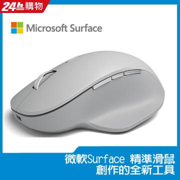 ▼Surface福利品95折▼◤福利品◢Microsoft Surface 微軟 精準滑鼠(FTW-00009)